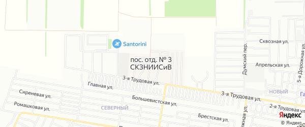 Карта поселка отделения N3 СКЗНИИСиВ города Краснодара в Краснодарском крае с улицами и номерами домов