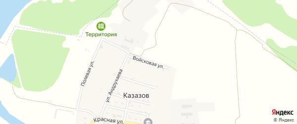 Войсковая улица на карте хутора Казазов Адыгеи с номерами домов