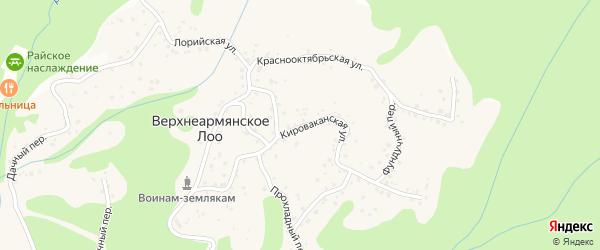 Кироваканская улица на карте села Верхнеармянского Лоо с номерами домов