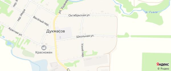 Школьная улица на карте хутора Дукмасов Адыгеи с номерами домов