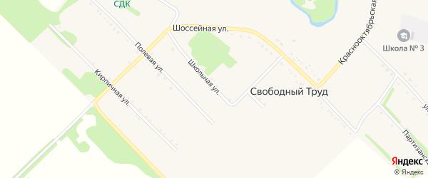 Школьная улица на карте хутора Свободного Труда Адыгеи с номерами домов