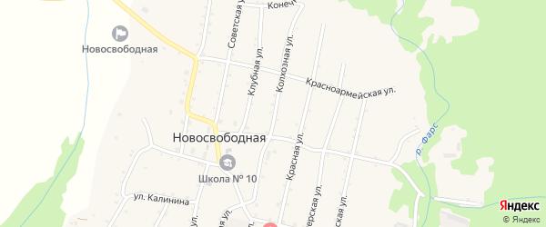 Колхозная улица на карте Новосвободной станицы Адыгеи с номерами домов
