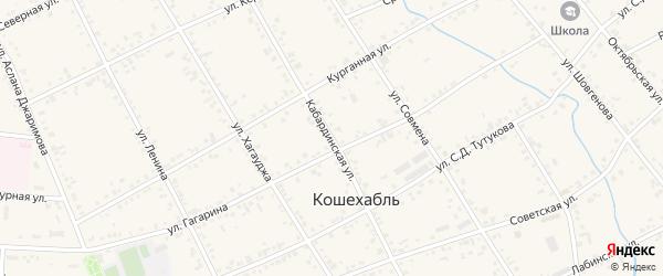 Кабардинская улица на карте аула Кошехабль Адыгеи с номерами домов