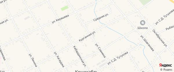 Курганная улица на карте аула Кошехабль Адыгеи с номерами домов