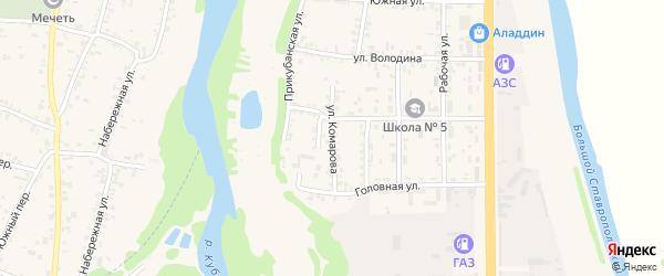 Улица Комарова на карте Усть-Джегуты с номерами домов