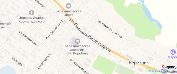 Улица П.Виноградова на карте поселка Березника Архангельской области с номерами домов