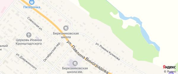 Улица Р.Куликова на карте поселка Березника Архангельской области с номерами домов