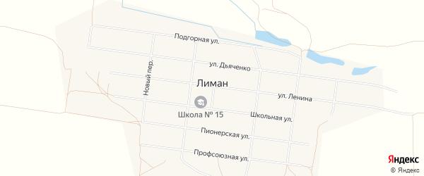 Карта села Лимана в Ставропольском крае с улицами и номерами домов