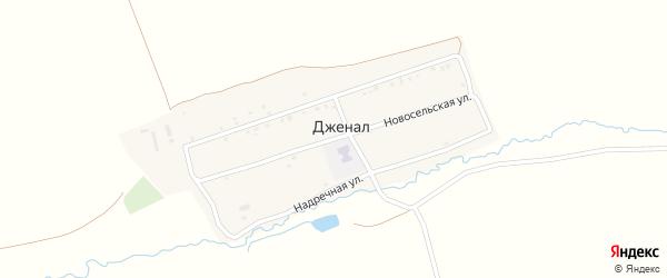 Новосельская улица на карте села Дженала Кабардино-Балкарии с номерами домов