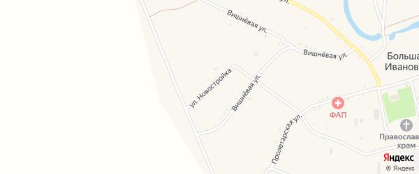 Улица Новостройка на карте села Большей Ивановки Волгоградской области с номерами домов