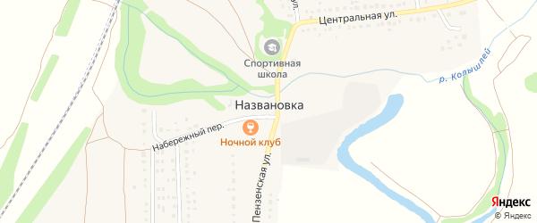 Речной переулок на карте деревни Названовки Пензенской области с номерами домов