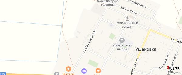 Строителей-2-я улица на карте села Ушаковки Астраханской области с номерами домов