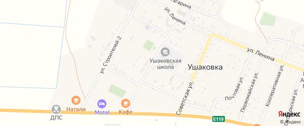 Школьная улица на карте села Ушаковки Астраханской области с номерами домов
