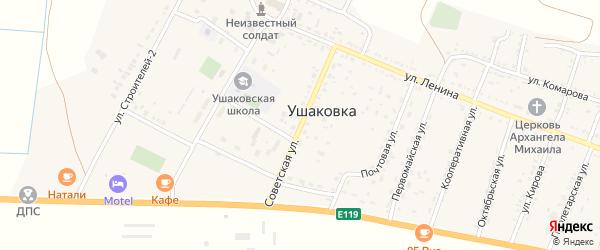 Советская улица на карте села Ушаковки Астраханской области с номерами домов