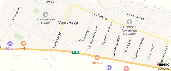 Почтовая улица на карте села Ушаковки Астраханской области с номерами домов