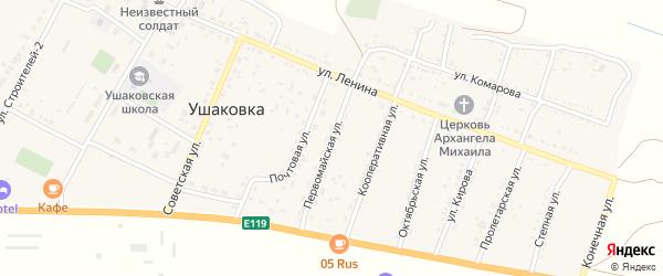 Первомайская улица на карте села Ушаковки Астраханской области с номерами домов