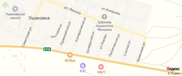 Октябрьская улица на карте села Ушаковки Астраханской области с номерами домов