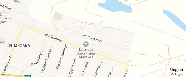 Улица Комарова на карте села Ушаковки Астраханской области с номерами домов