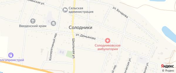 Улица им Демьянова В.В. на карте села Солодники Астраханской области с номерами домов