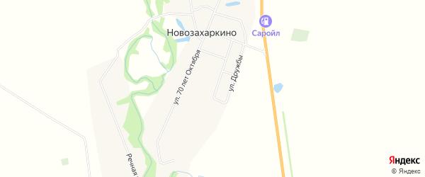 Карта села Новозахаркино в Саратовской области с улицами и номерами домов