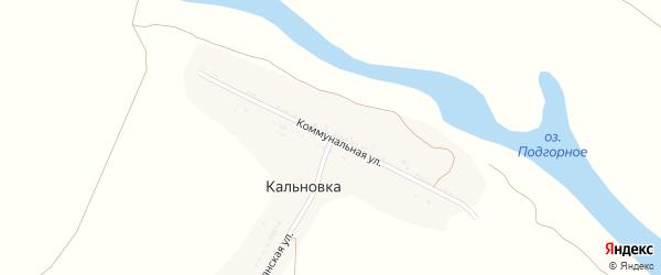 Коммунальная улица на карте села Кальновки Астраханской области с номерами домов