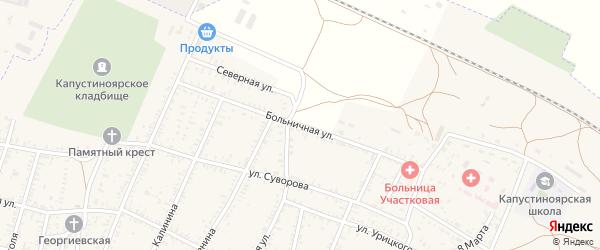 Больничная улица на карте села Капустина Яра Астраханской области с номерами домов