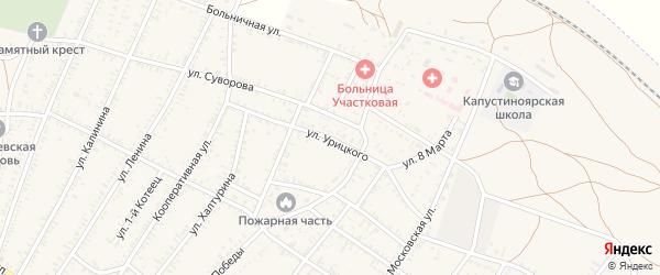 Улица Урицкого на карте села Капустина Яра Астраханской области с номерами домов