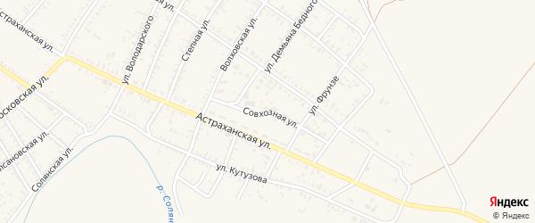 Совхозная улица на карте села Капустина Яра Астраханской области с номерами домов