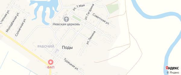 Улица Ленина на карте села Поды Астраханской области с номерами домов