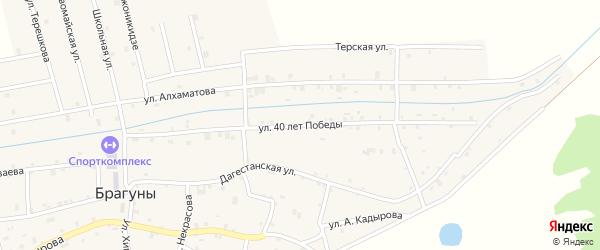 Улица 40 лет Победы на карте села Брагунов Чечни с номерами домов