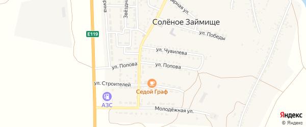 Улица И.С.Попова на карте села Соленого Займища Астраханской области с номерами домов