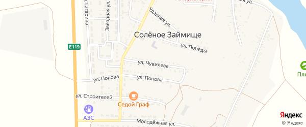 Улица Чувилева на карте села Соленого Займища Астраханской области с номерами домов