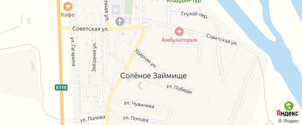 Ударная улица на карте села Соленого Займища Астраханской области с номерами домов