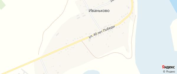 Улица 40 лет Победы на карте деревни Иваньково с номерами домов