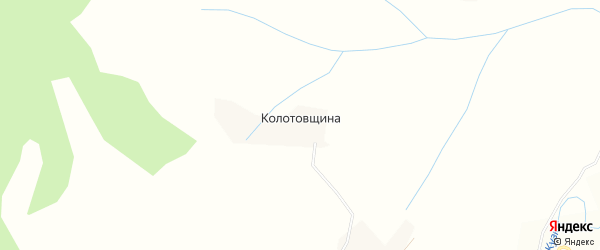 Карта деревни Колотовщина в Вологодской области с улицами и номерами домов