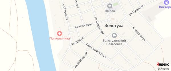 Улица Щорса на карте села Золотухи Астраханской области с номерами домов