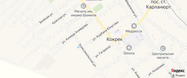 Улица К.Юнусова на карте села Кокрека с номерами домов