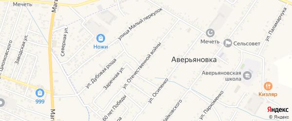 Улица Отечественной Войны на карте села Аверьяновки с номерами домов