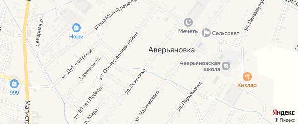 Улица Осипенко на карте села Аверьяновки с номерами домов