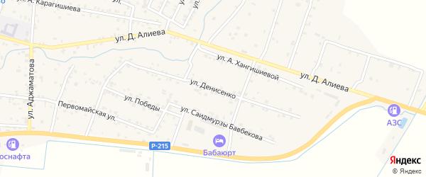 Улица Денисенко на карте села Бабаюрта с номерами домов