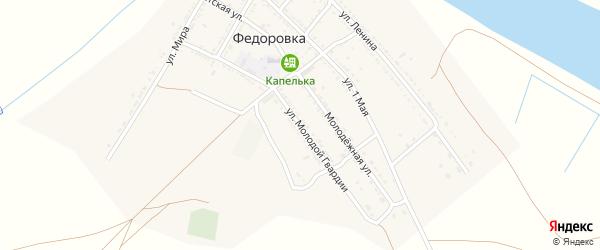 Улица Молодой Гвардии на карте села Федоровки Астраханской области с номерами домов