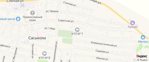 1 Мая улица на карте села Сасыколи Астраханской области с номерами домов