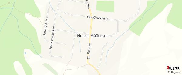 Карта села Новые Айбеси в Чувашии с улицами и номерами домов