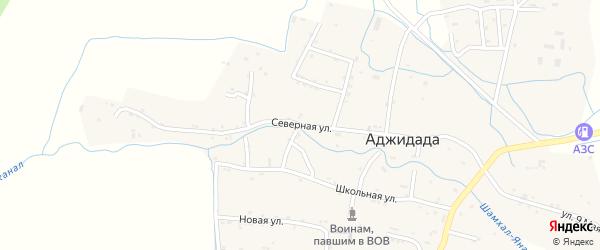 Северная улица на карте села Аджидады Дагестана с номерами домов