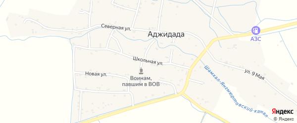 Школьная улица на карте села Аджидады Дагестана с номерами домов