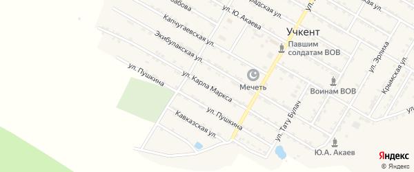 Улица К.Маркса на карте села Учкента Дагестана с номерами домов
