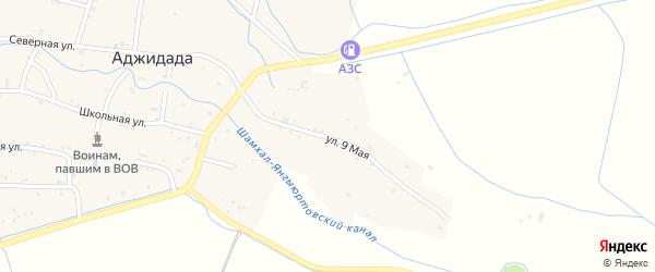 9 Мая улица на карте села Аджидады Дагестана с номерами домов