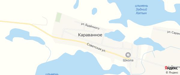Карта Караванного села в Астраханской области с улицами и номерами домов