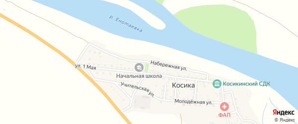 Набережная улица на карте села Косики Астраханской области с номерами домов