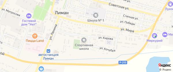 Улица Кирова на карте поселка Лимана Астраханской области с номерами домов